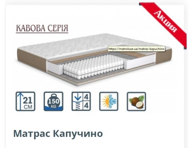 Матрас КАПУЧИНО